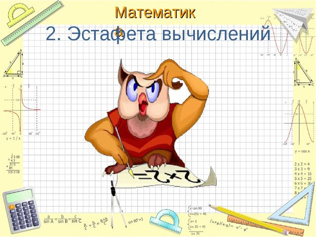 2. Эстафета вычислений Математика