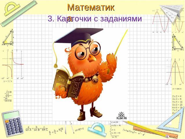 3. Карточки с заданиями Математика