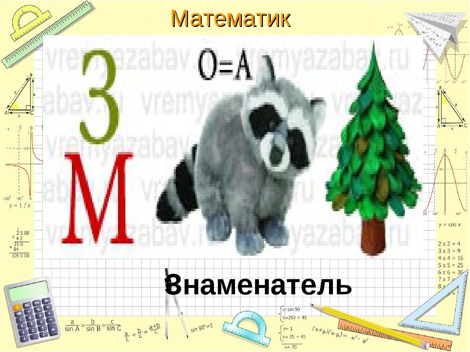 Знаменатель Математика