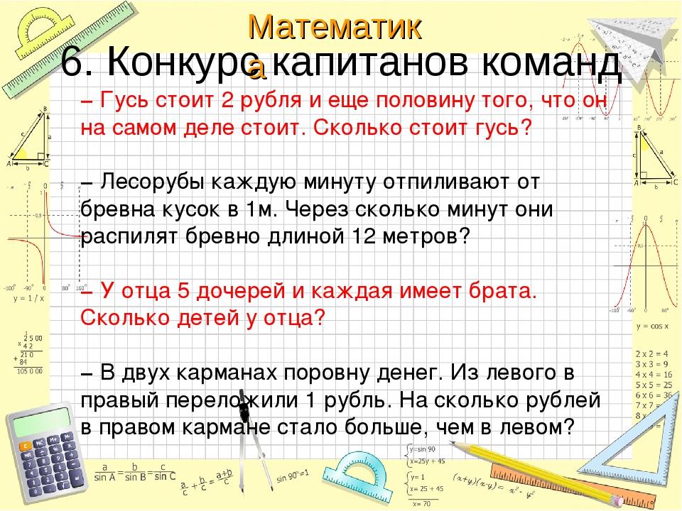 6. Конкурс капитанов команд − Гусь стоит 2 рубля и еще половину того, что он...