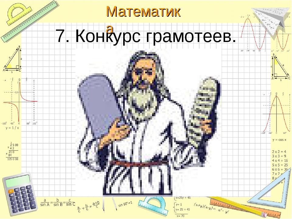 7. Конкурс грамотеев. Математика