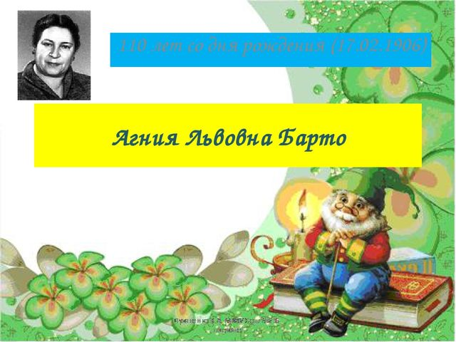 Агния Львовна Барто 110 лет со дня рождения (17.02.1906)