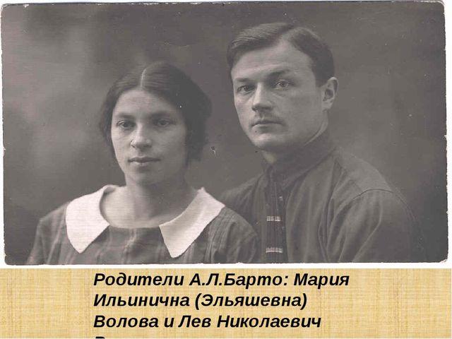Родители А.Л.Барто: Мария Ильинична (Эльяшевна) Волова и Лев Николаевич Волов
