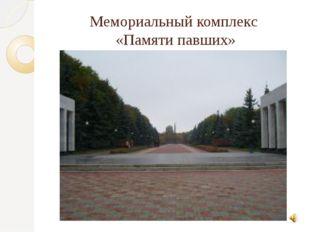 Мемориальный комплекс «Памяти павших»