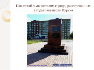 Памятный знак жителям города, расстрелянных в годы оккупации Курска