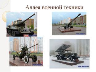 Аллея военной техники