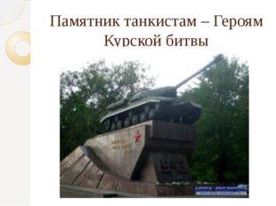 Памятник танкистам – Героям Курской битвы