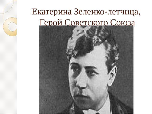 Екатерина Зеленко-летчица, Герой Советского Союза