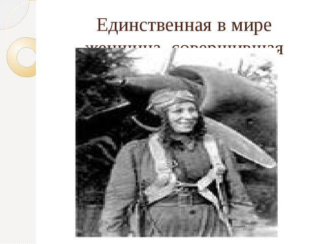 Единственная в мире женщина, совершившая воздушный таран.