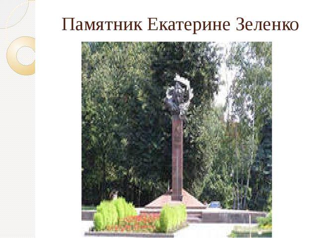 Памятник Екатерине Зеленко