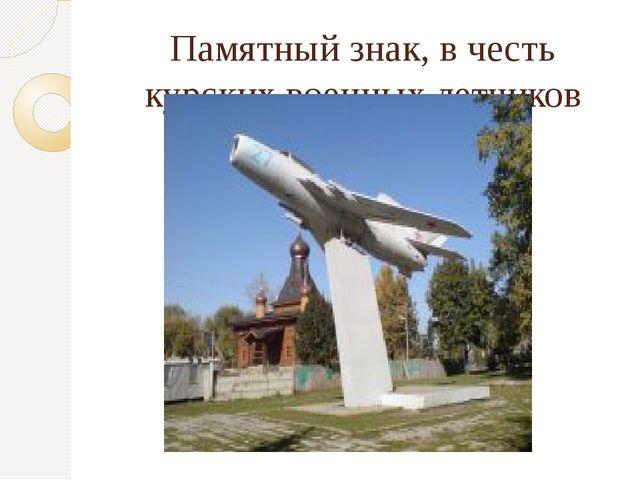 Памятный знак, в честь курских военных летчиков