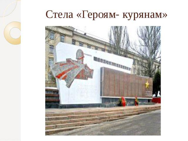 Стела «Героям- курянам»