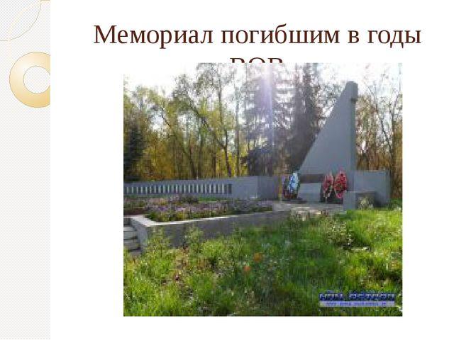 Мемориал погибшим в годы ВОВ