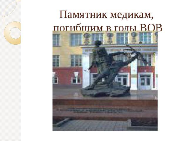Памятник медикам, погибшим в годы ВОВ