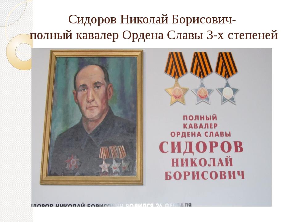Сидоров Николай Борисович- полный кавалер Ордена Славы 3-х степеней