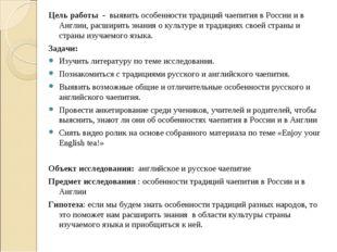 Цель работы - выявить особенности традиций чаепития в России и в Англии, расш