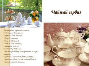 Чайный сервиз Фарфоровый сервиз включает: 12 чашек с блюдцами, кувшин для мол