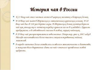 История чая в России К 17 веку чай стал частым гостем в царских палатах и боя