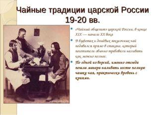 Чайные традиции царской России 19-20 вв. «Чайный общепит» царской России, в к