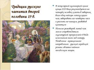 Традиции русского чаепития второй половины 19 в. В популярной кулинарной книг