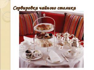 Сервировка чайного столика