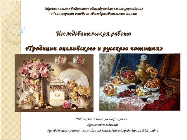 Муниципальное бюджетное общеобразовательное учреждение «Семиозерская основная...