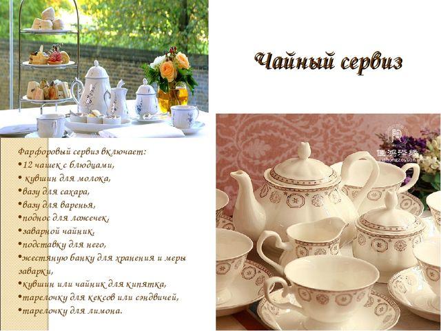 Чайный сервиз Фарфоровый сервиз включает: 12 чашек с блюдцами, кувшин для мол...