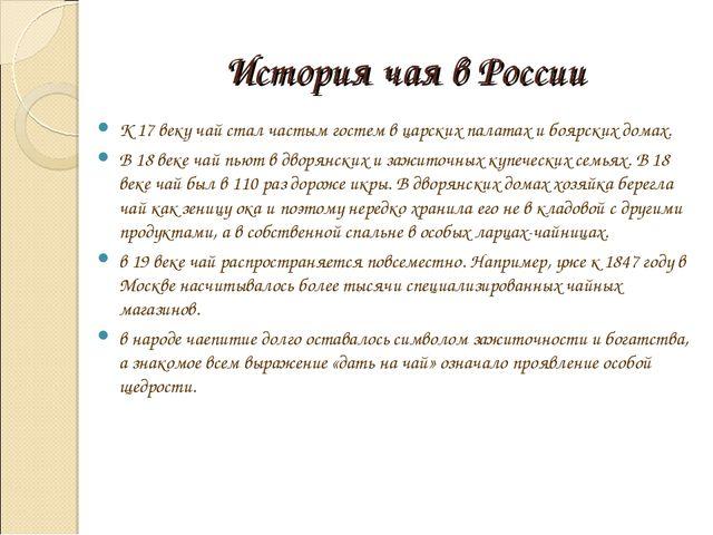 История чая в России К 17 веку чай стал частым гостем в царских палатах и боя...