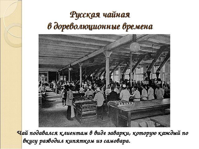 Русскаячайная в дореволюционные времена Чай подавался клиентам в виде зава...
