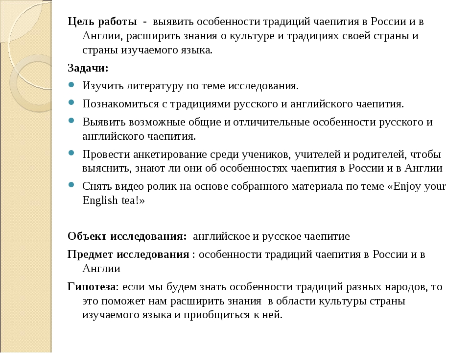 Цель работы - выявить особенности традиций чаепития в России и в Англии, расш...