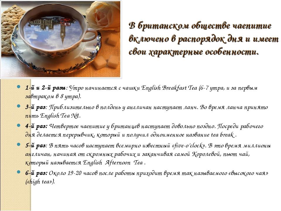 В британском обществе чаепитие включено в распорядок дня и имеет свои характе...
