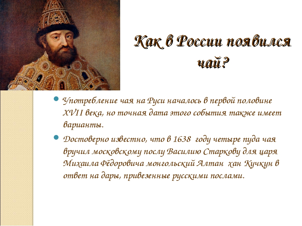 Как в России появился чай? Употребление чая на Руси началось в первой половин...