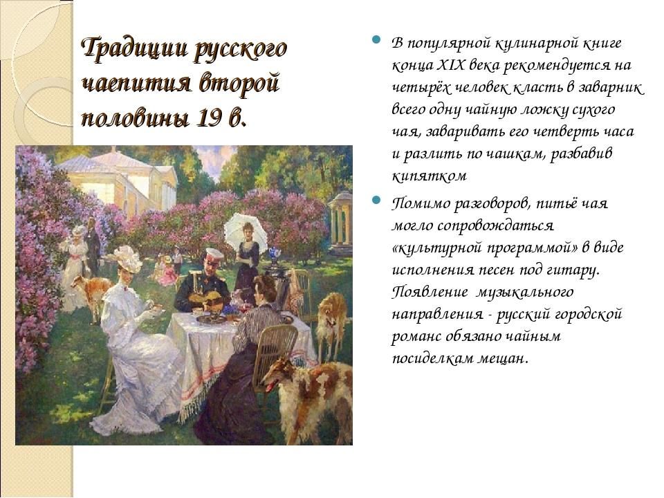 Традиции русского чаепития второй половины 19 в. В популярной кулинарной книг...
