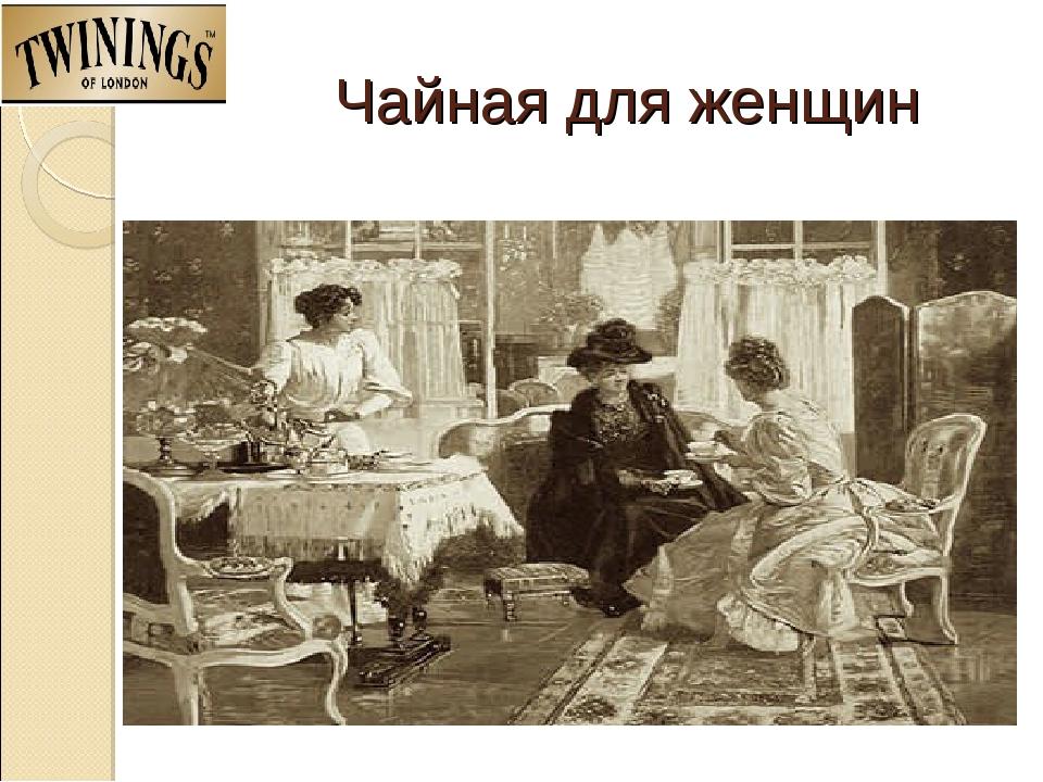 Чайная для женщин