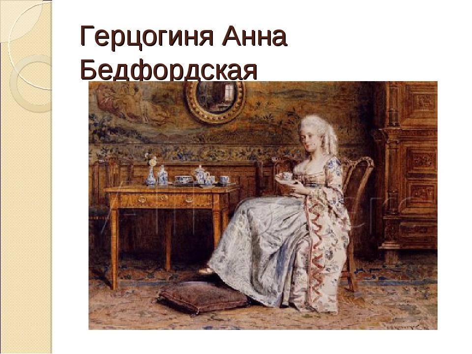 Герцогиня Анна Бедфордская