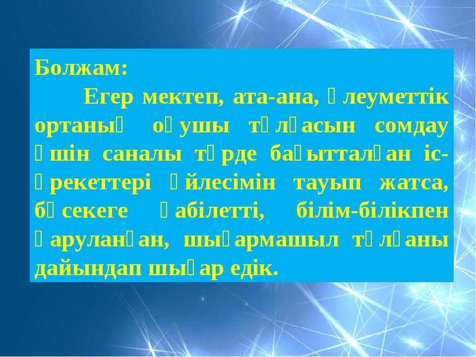 Болжам: Егер мектеп, ата-ана, әлеуметтік ортаның оқушы тұлғасын сомдау үшін с...
