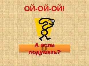 ОЙ-ОЙ-ОЙ!