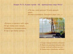 Вопрос № 11. Какие строки НЕ принадлежат перу Фета? «Скоро птицы летят издале