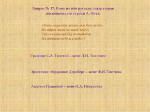 Вопрос № 17. Кому из жён русских литераторов посвящены эти строки А. Фета: «Х