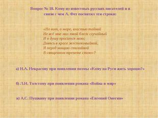 Вопрос № 18. Кому из известных русских писателей и в связи с чем А. Фет посвя