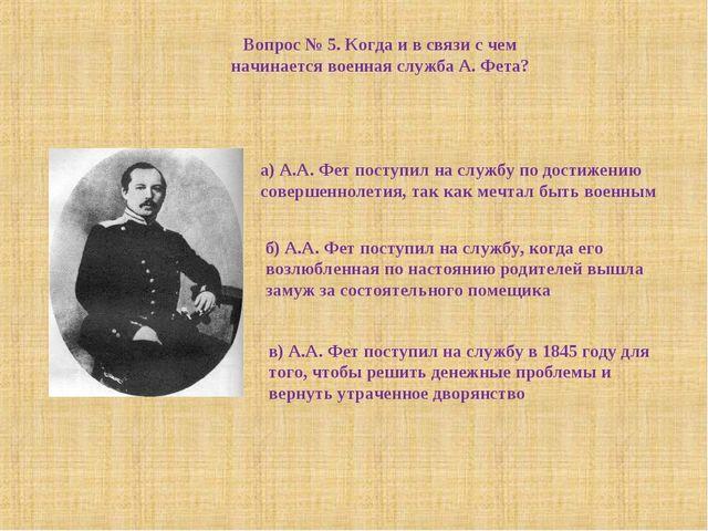 Вопрос № 5. Когда и в связи с чем начинается военная служба А. Фета? в) А.А....