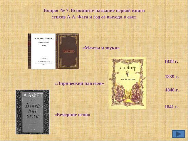 Вопрос № 7. Вспомните название первой книги стихов А.А. Фета и год её выхода...