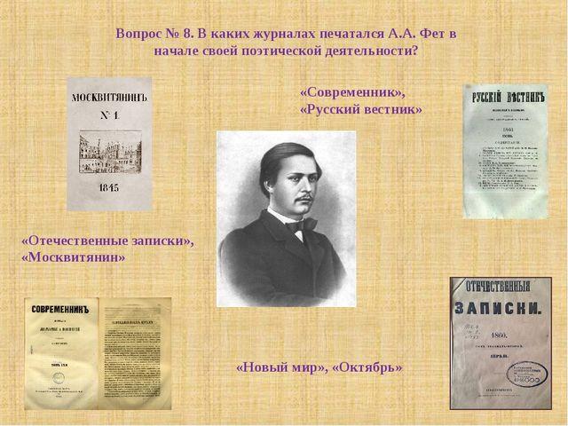 Вопрос № 8. В каких журналах печатался А.А. Фет в начале своей поэтической де...