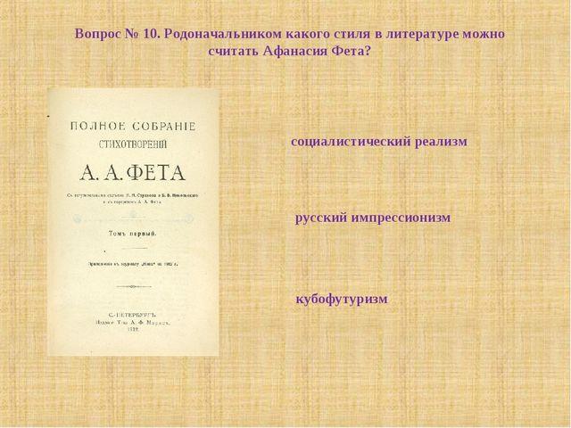 Вопрос № 10. Родоначальником какого стиля в литературе можно считать Афанасия...