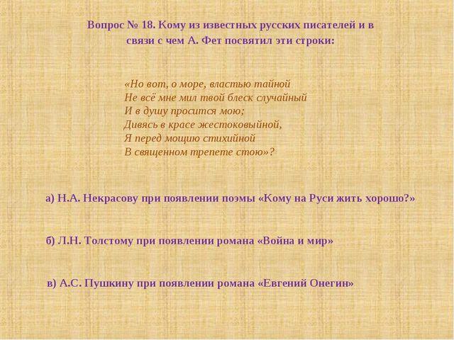 Вопрос № 18. Кому из известных русских писателей и в связи с чем А. Фет посвя...