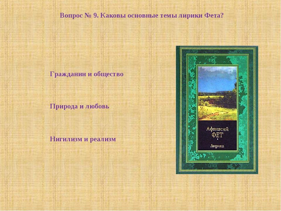 Вопрос № 9. Каковы основные темы лирики Фета? Нигилизм и реализм Природа и лю...