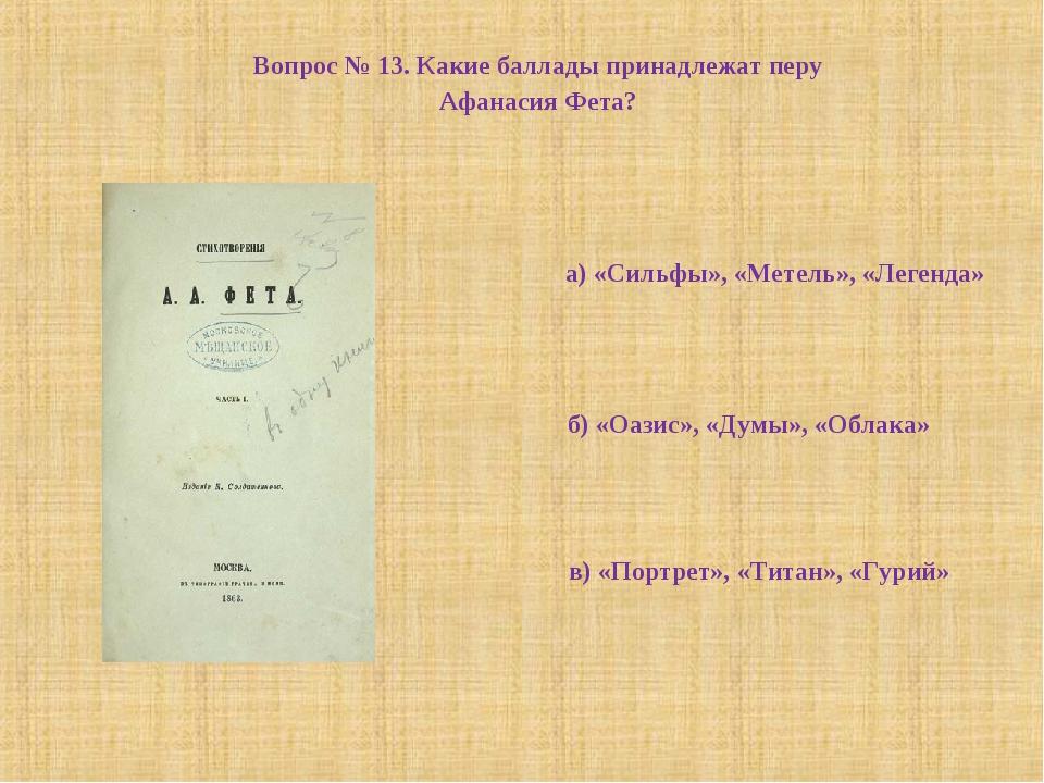 Вопрос № 13. Какие баллады принадлежат перу Афанасия Фета? в) «Портрет», «Тит...