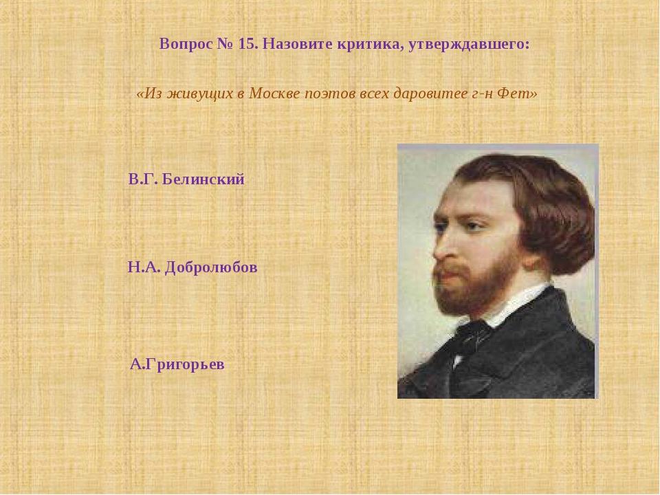 Вопрос № 15. Назовите критика, утверждавшего: «Из живущих в Москве поэтов все...