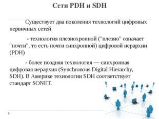Сети PDH и SDH Существует два поколения технологий цифровых первичных сетей