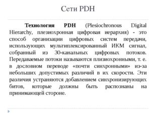 Сети PDH 		Технология PDH (Plesiochronous Digital Hierarchy, плезиохронная ци